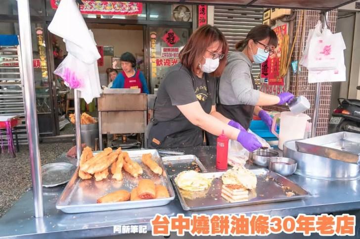 taiping fried cake fritters - 台中燒餅油條30年老店│一大早就排隊的太平早餐店,平價又美味,在地人激推!