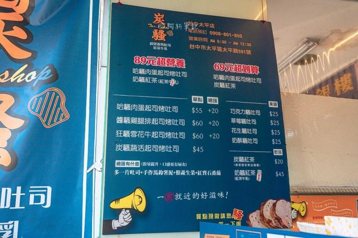 DSC07989 - 太平炭騷超營養烤吐司|太平早餐想吃點不一樣?這間碳烤吐司還不錯唷~(已搬遷)