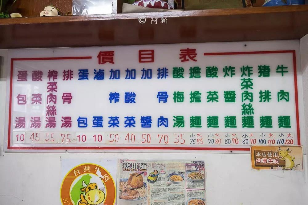 台中上海未名麵點-06