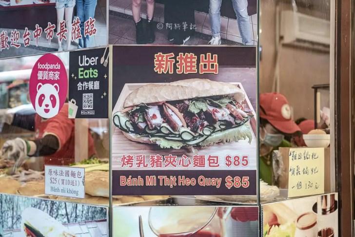 DSC00571 - 越南法國麵包工藝|隱藏第二市場旁美食!這間台中越南法國麵包有夠夯,人爆炸多~