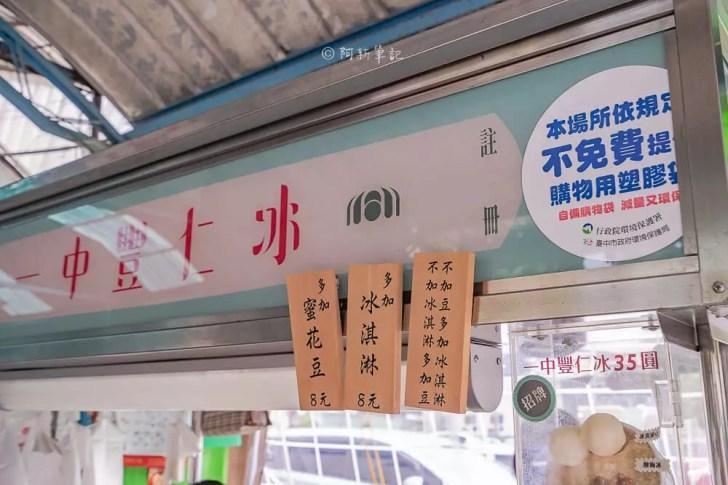 DSC03981 - 一中豐仁冰|台中人老味道,開業70年,去一中街不能不吃豐仁冰。
