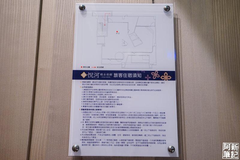 悅河精品旅館-20
