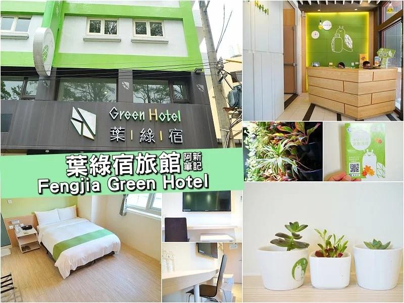 逢甲葉綠宿旅館-35