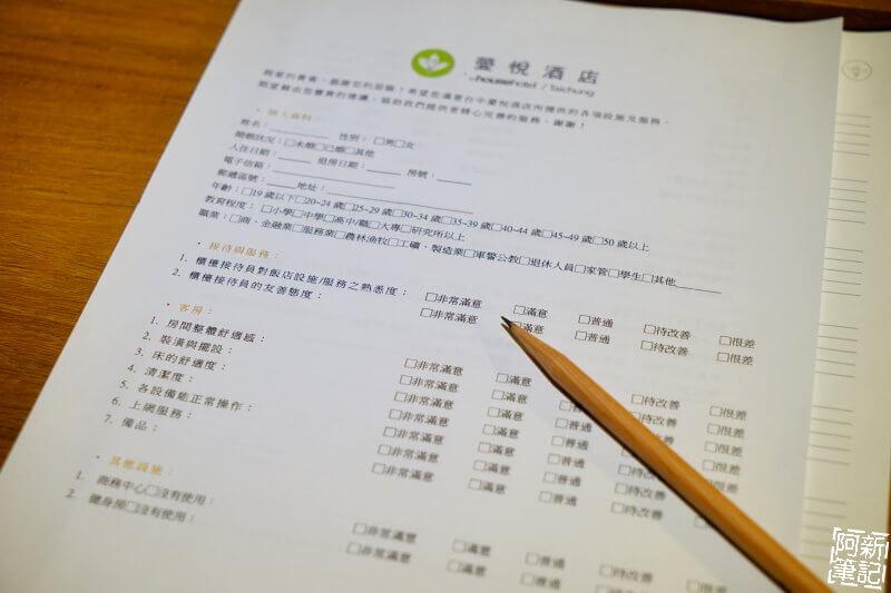 薆悅酒店台中館-63