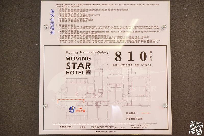 星動銀河旅站-17