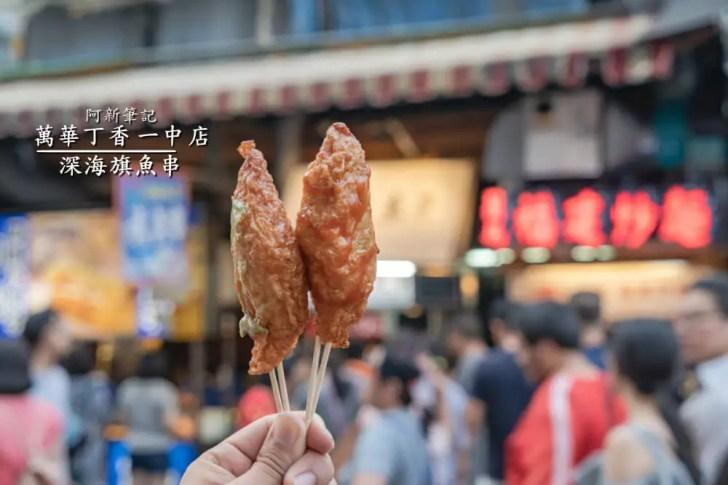 swordfish skewers - 萬華丁香旗魚串|一中街銅板美食推薦,現點現做的鮮甜Q彈好滋味。