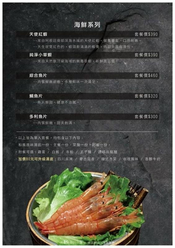 方圓涮涮屋菜單-09