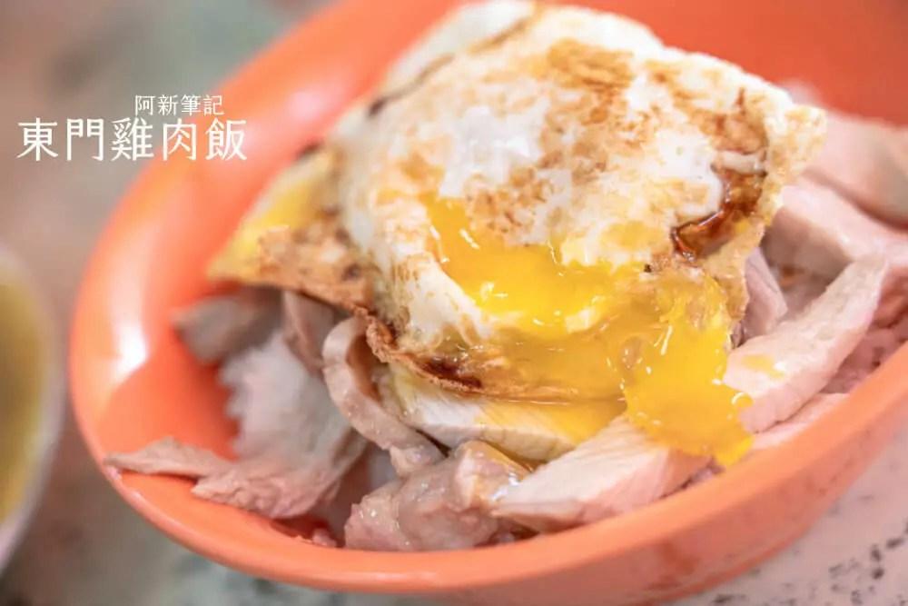 東門雞肉飯,嘉義東門雞肉飯菜單,東門雞肉飯便當,東門雞肉飯停車,東門雞肉飯菜單,嘉義雞肉飯,嘉義雞肉飯推薦