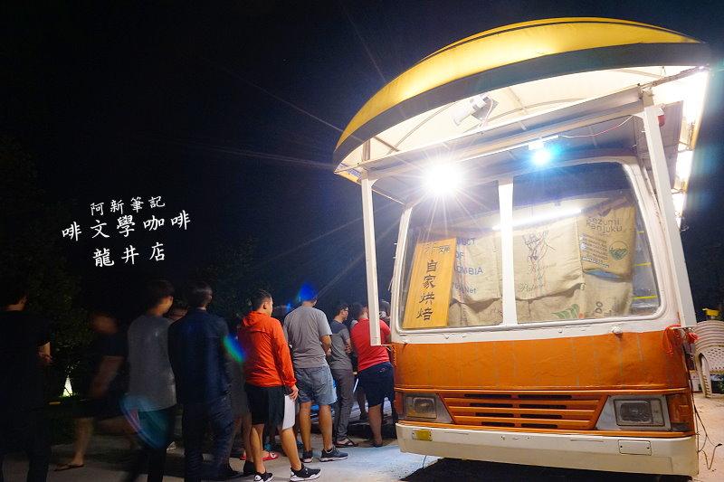 啡文學咖啡龍井店-01