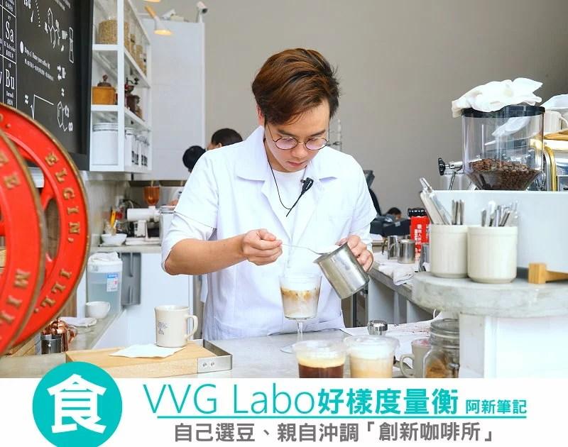 VVG-Labo好樣度量衡-38
