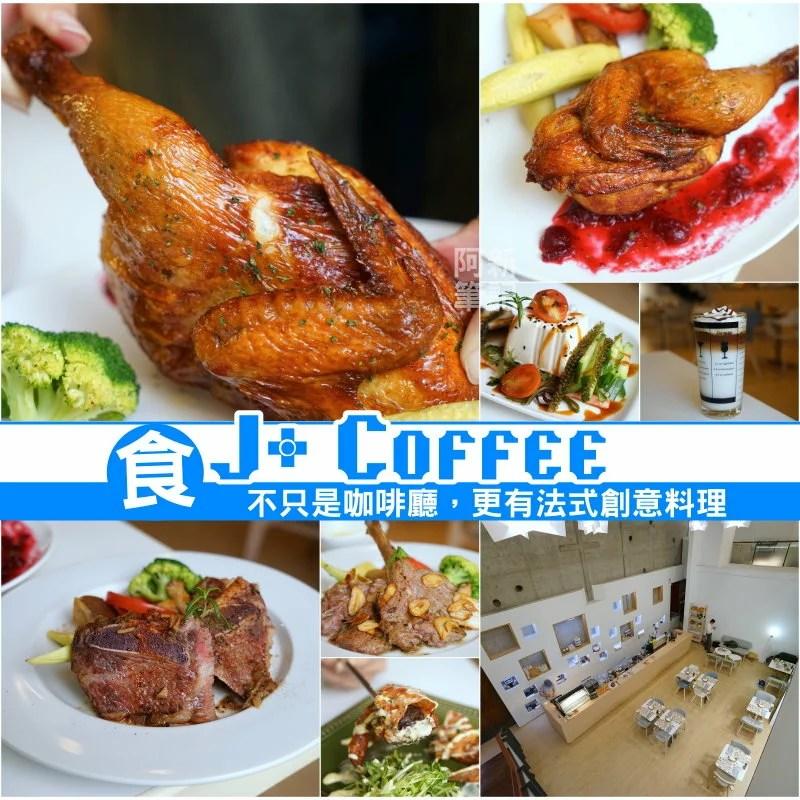 J+咖啡-01