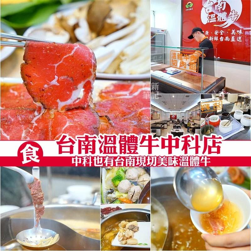 台南溫體牛中科店-01