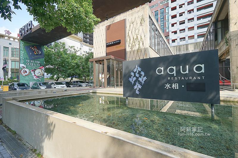 AquaTea水相餐廳-02