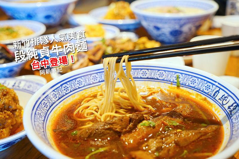 台中段純貞牛肉麵-31