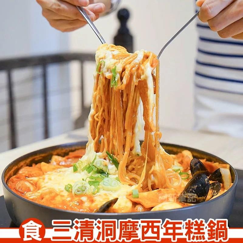 三清洞摩西年糕鍋-01