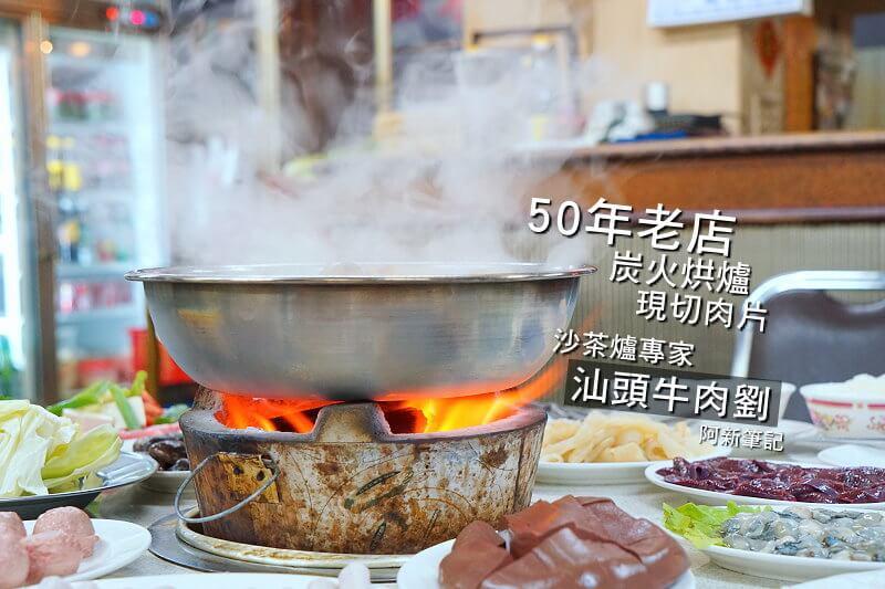 汕頭牛肉劉-37