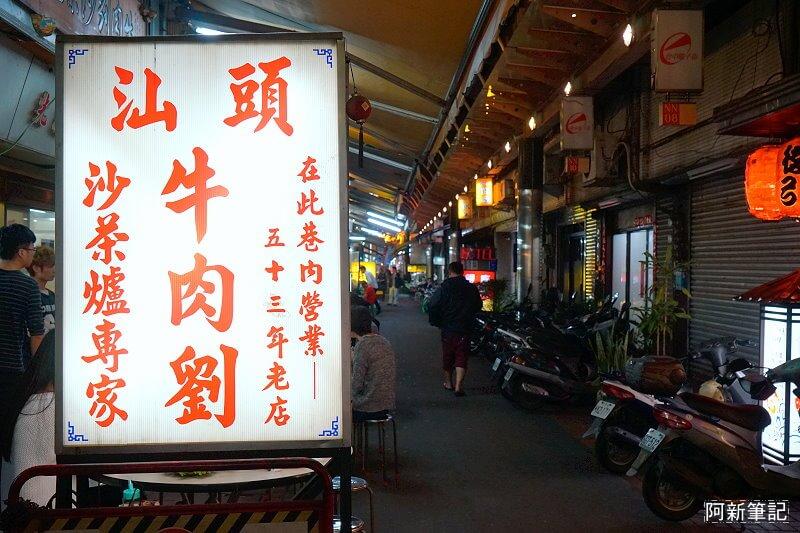 汕頭牛肉劉-2