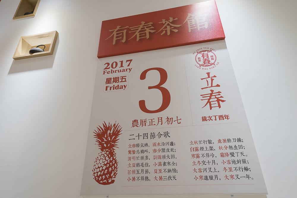 台中有春茶館-10