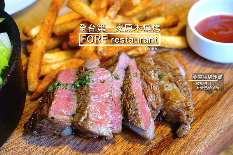 FORE restaurant-1