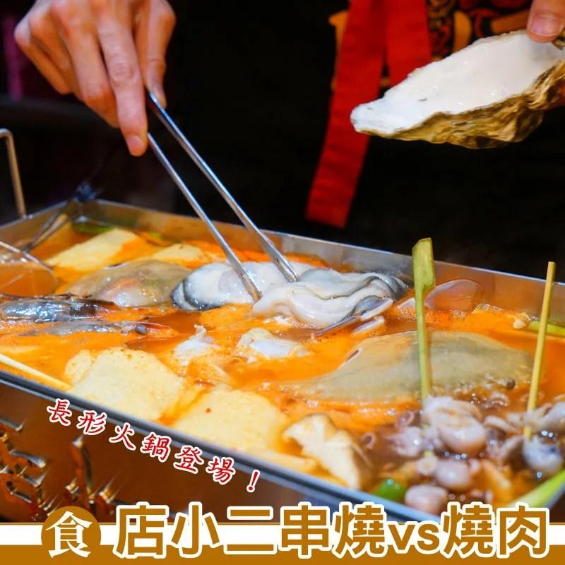 店小二串燒vs燒肉-35