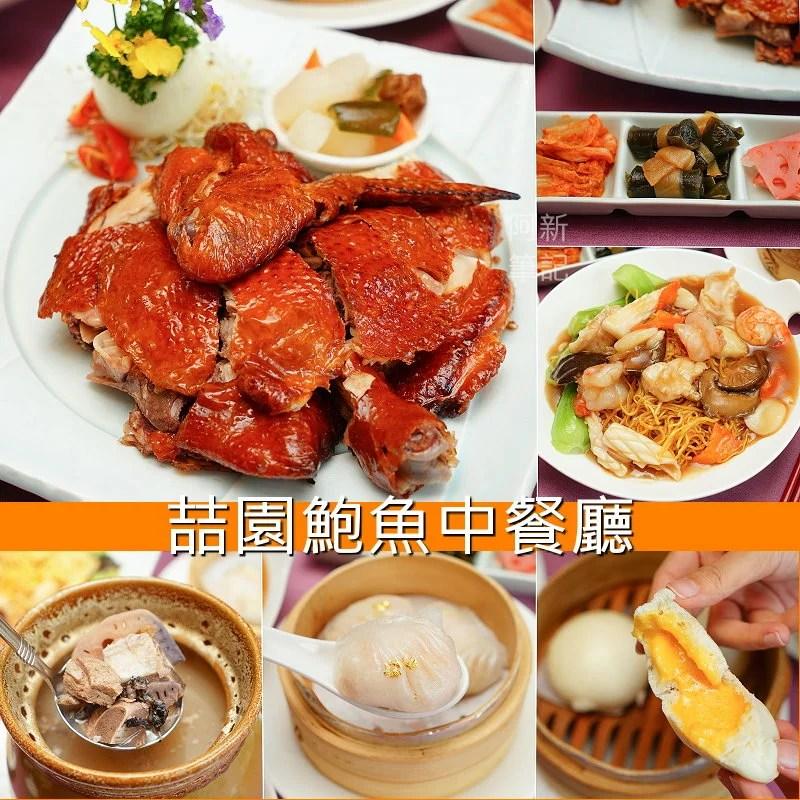 喆園鮑魚中餐廳-01