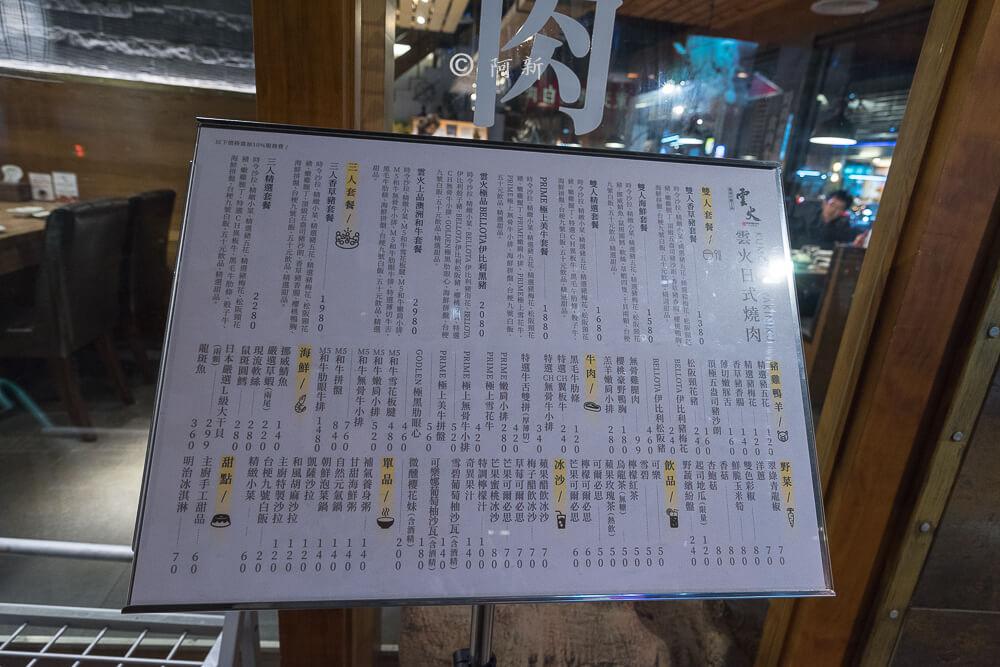 台中雲火日式燒肉-06