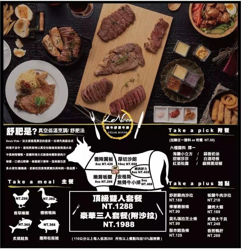 樂牛舒肥牛排,台中樂牛舒肥牛排,台中舒肥牛排,台中樂牛牛排
