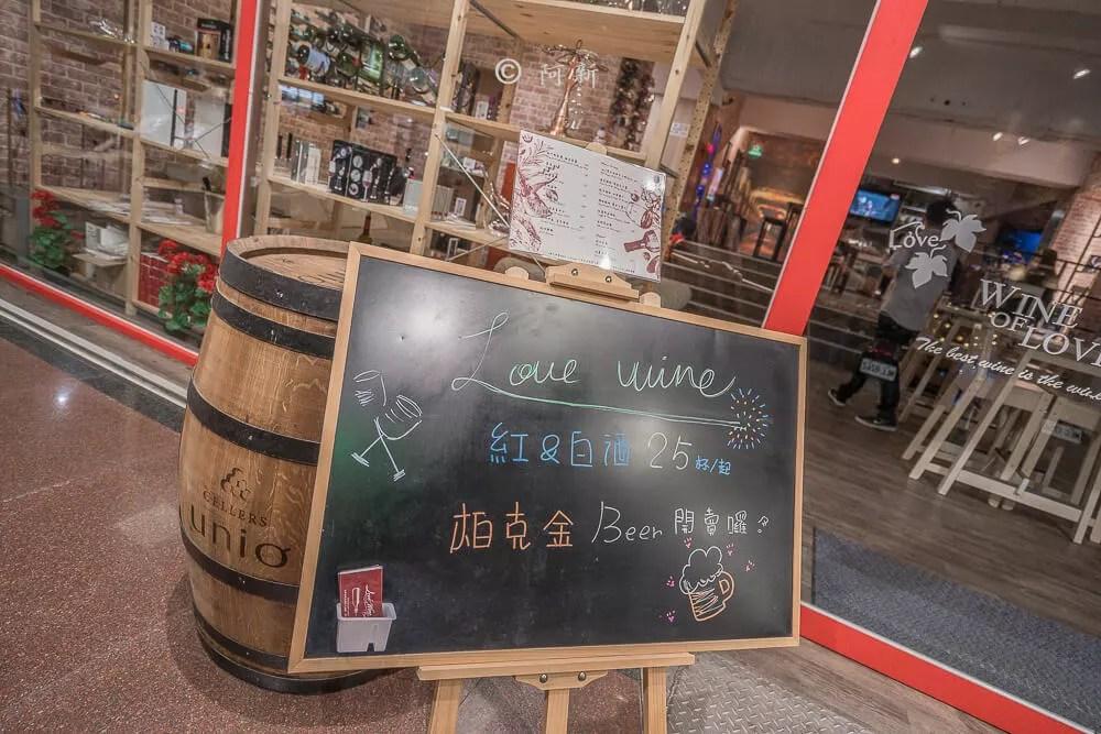 lovewine法式餐酒館,台中lovewine法式餐酒館,台中lovewine,lovewine-05