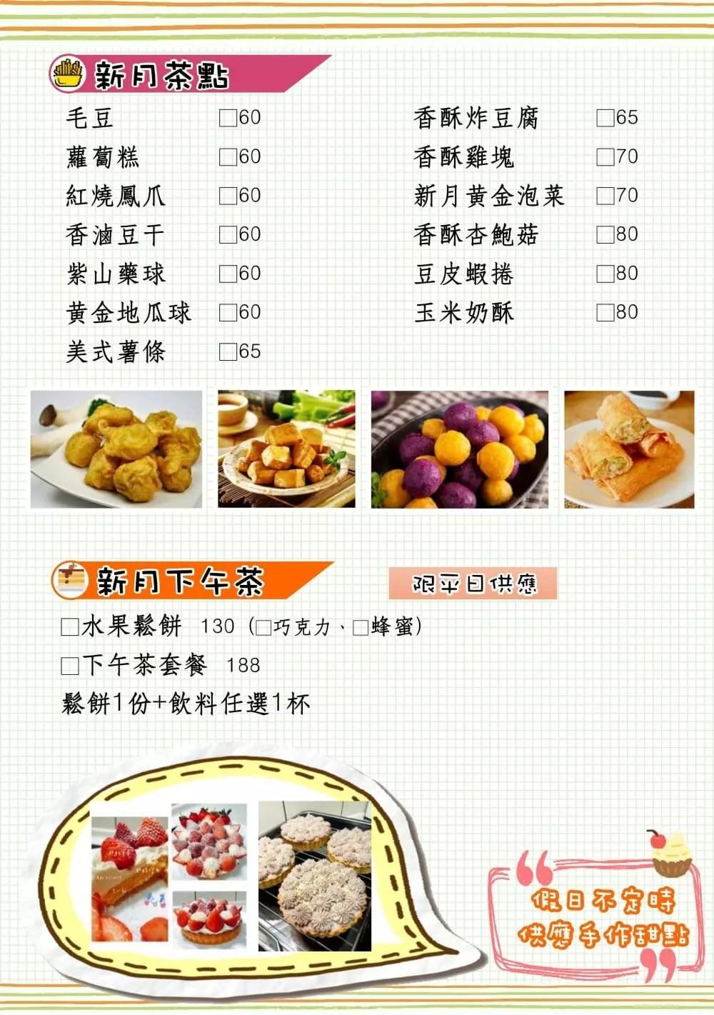 新月傳說景觀餐廳菜單-05