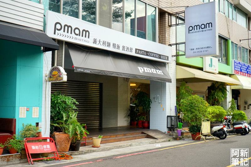 pmam bistro義大利麵餐酒館-0211