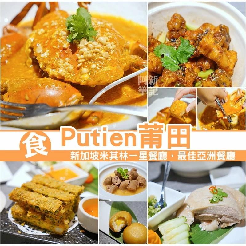 台中莆田新加坡餐廳-41