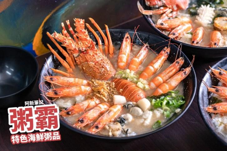 seafood porridge - 熱血採訪│台中浮誇海鮮粥來啦!龍蝦、螃蟹、鮮蝦吃到你不要不要的粥霸特色海鮮粥品(已更名)