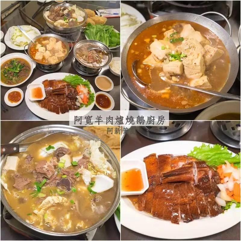 台中阿寬羊肉爐燒鵝廚房-01