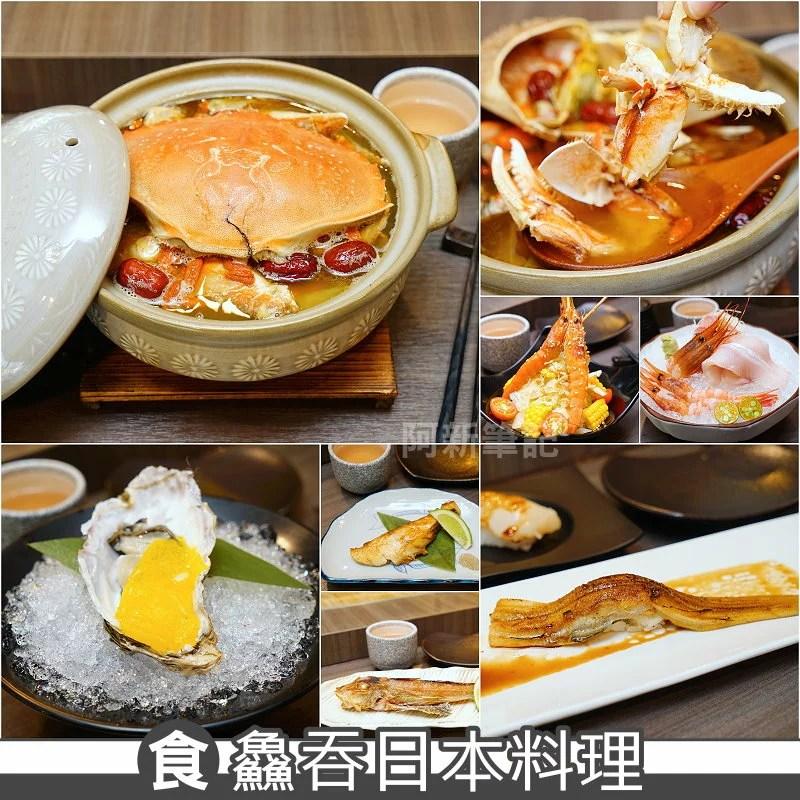 鱻吞日本料理-52