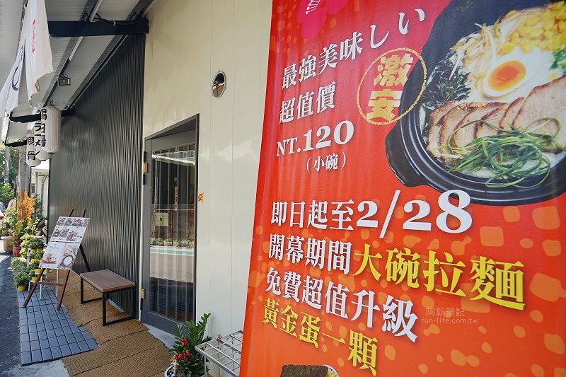 信川屋博多豚骨拉麵店-04