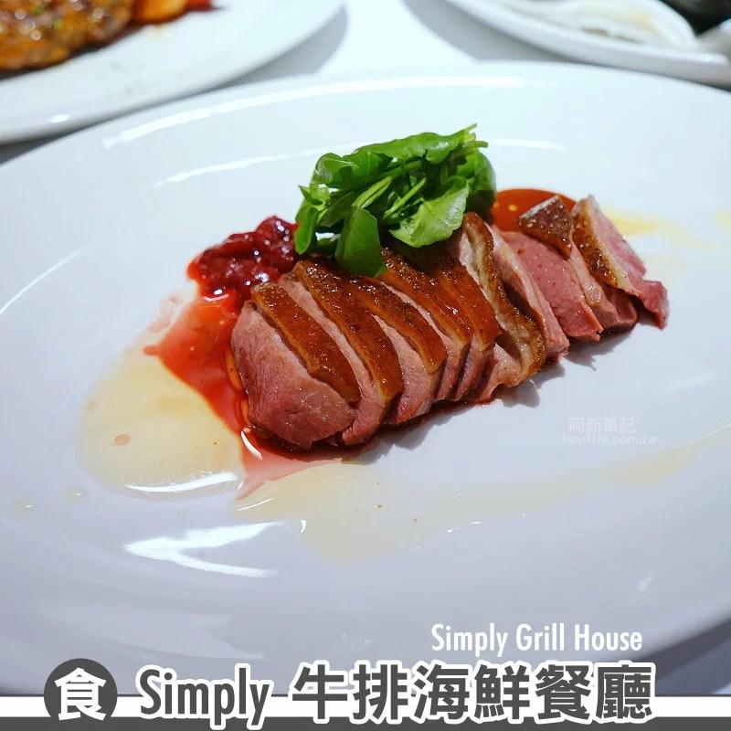 Simply牛排海鮮餐廳-01