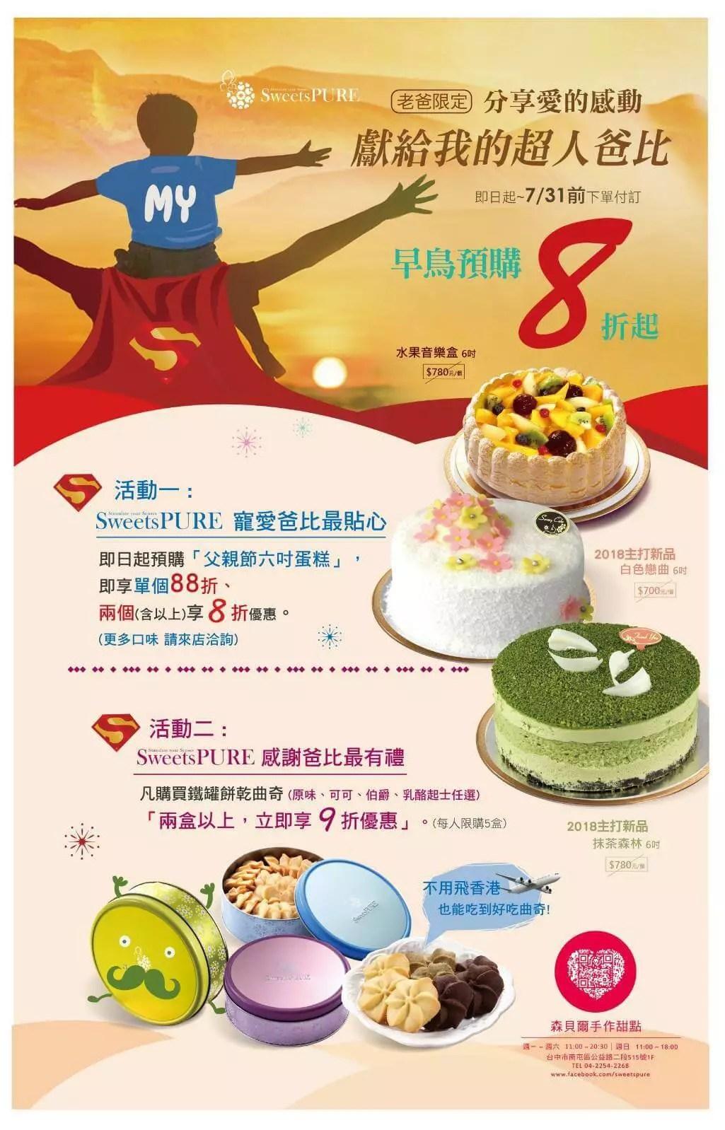 台中甜點店SweetsPURE-148