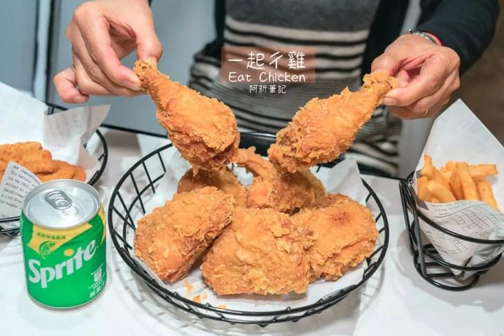 together eat chicken - 熱血採訪│今晚一起ㄔ雞請勿兇店員!外皮相當酥脆,一口咬下還有汁