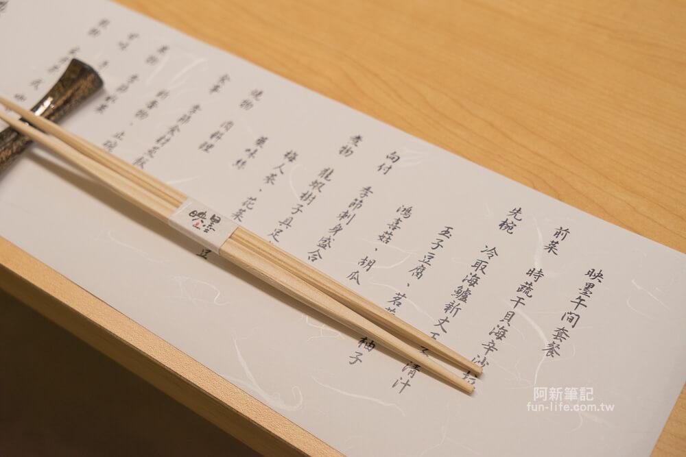 台中映墨日式懷石料理-23