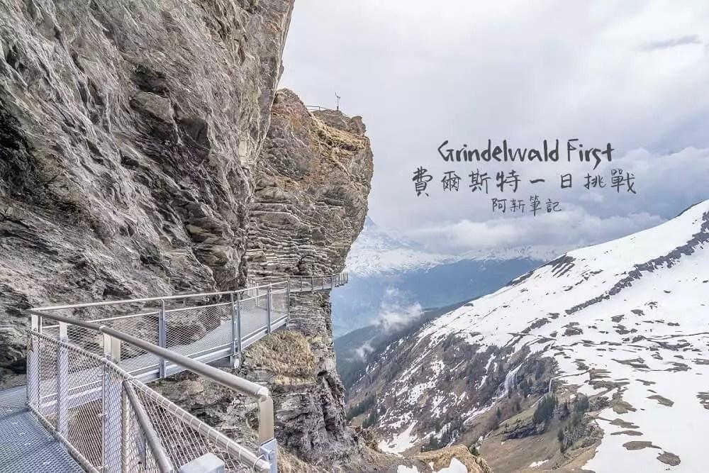 first grindelwald,first瑞士,grindelwald first,Grindelwald旅遊,格林德瓦 first,格林德瓦旅遊,瑞士 first,瑞士first,瑞士旅遊,瑞士格林德瓦,瑞士纜車,阿新筆記 @走!旅行去