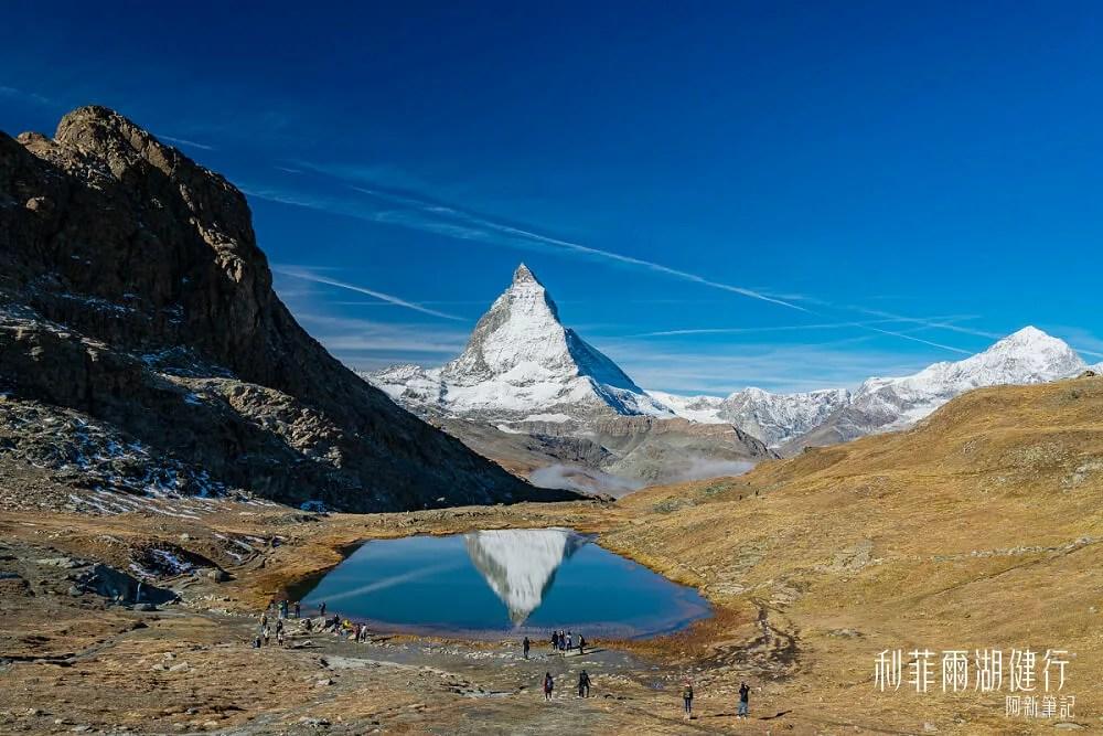 riffelsee,riffelsee健行,Gornergrat健行,利菲爾湖,利菲爾湖健行路線,利菲爾湖倒影,利菲爾湖海拔,利菲爾湖 健行,利菲爾湖 策馬特,利菲爾湖 瑞士,馬特洪峰 利菲爾湖,策馬特景點,瑞士自由行,瑞士旅遊