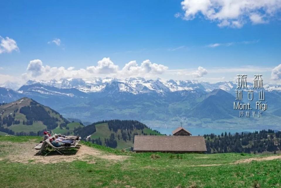 瑞吉峰,Rigi,瑞吉山,瑞吉山自由行,瑞士瑞吉峰,瑞士瑞吉山,瑞士自由行,瑞士旅遊,瑞士自助,01