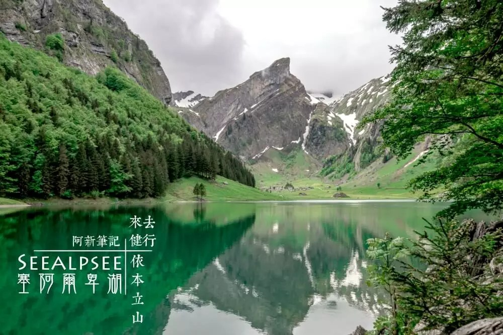 瑞士阿彭策爾塞阿爾卑湖,Seealpsee,塞阿爾卑湖,瑞士Seealpsee,瑞士塞阿爾卑湖,瑞士希阿爾卑湖,希阿爾卑湖-01
