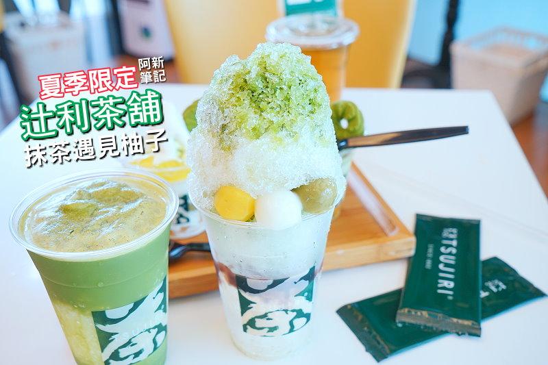 辻利茶舖松山店-01