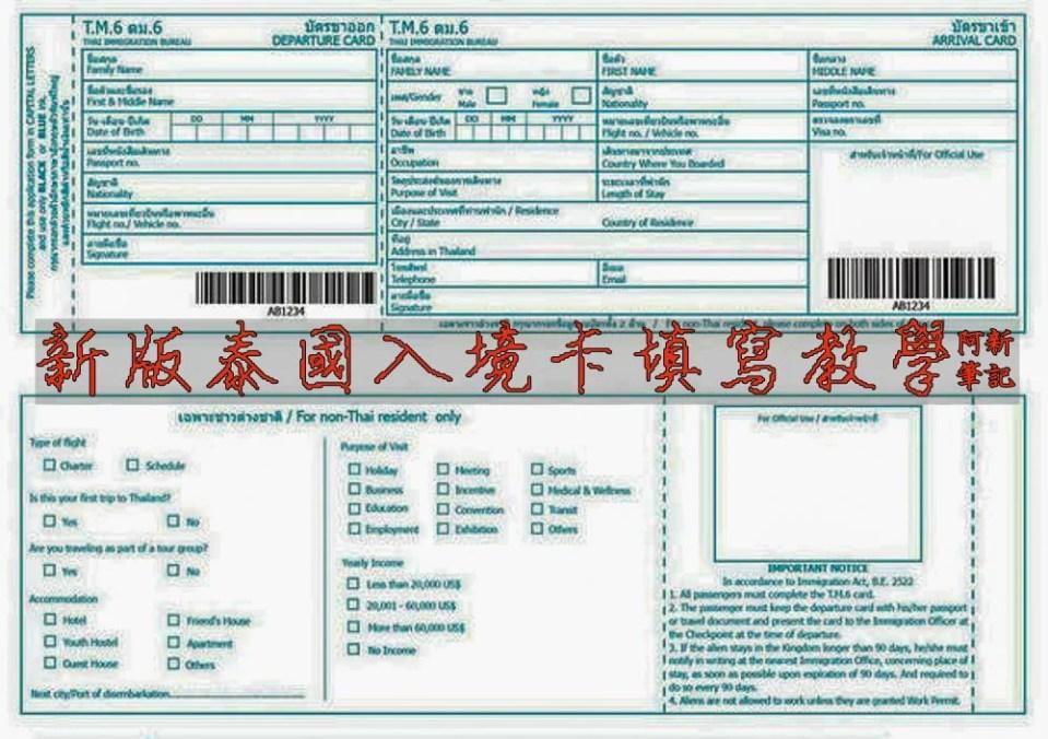 泰國入境簽證,新版泰國入境簽證