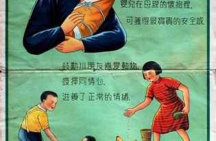 [海報設計]1952年代《兒童心理教育圖》