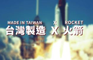 [設計趨勢]台灣上太空「ARRC前瞻火箭」計畫