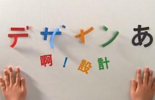 [設計教學]日本優質教育節目「啊!設計」