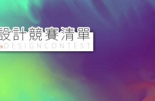 [懶人包] 2019 設計比賽推薦清單一月份@平面設計/攝影微電影/商品文創賺獎金
