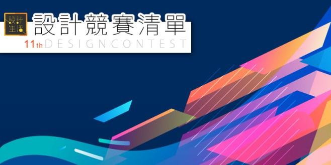 [懶人包] 2018 設計比賽推薦清單十一月份@攝影微電影/工業設計/平面文創賺獎金